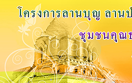 Banner Design for Thai Temple on the ocassion of ordination
